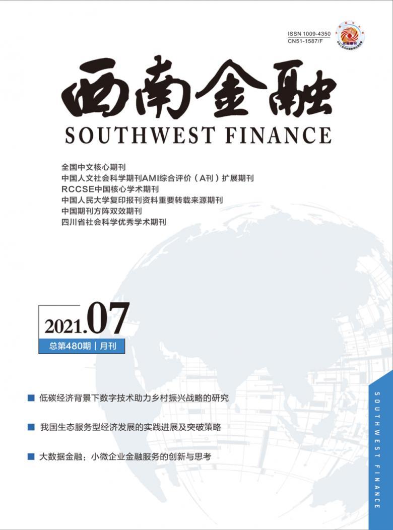 西南金融杂志