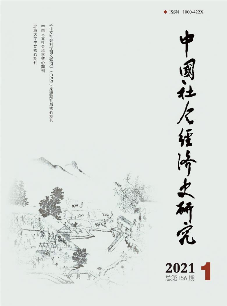 中国社会经济史研究杂志