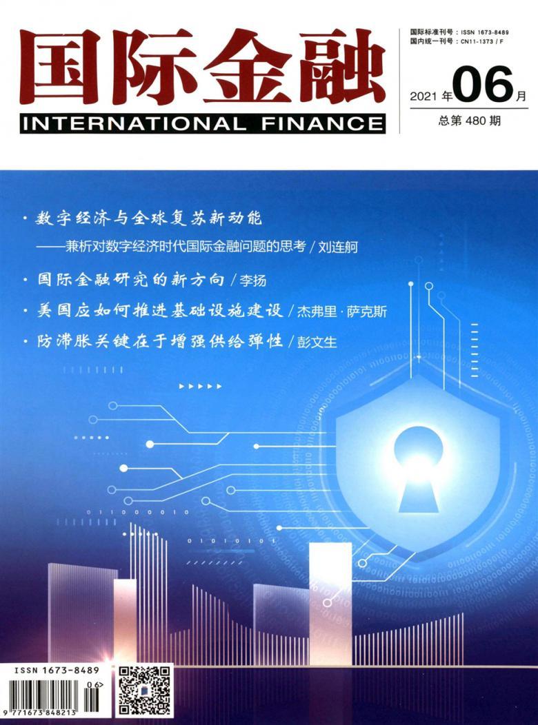 国际金融杂志