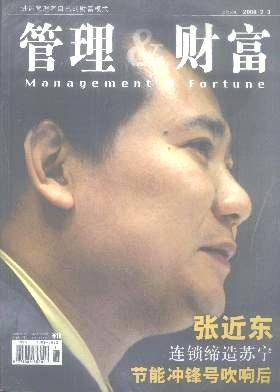 管理与财富杂志