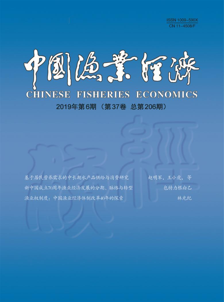 中国渔业经济杂志