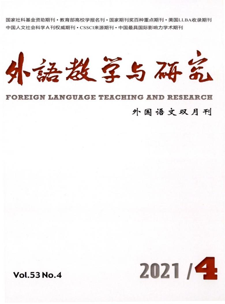 外语教学与研究杂志