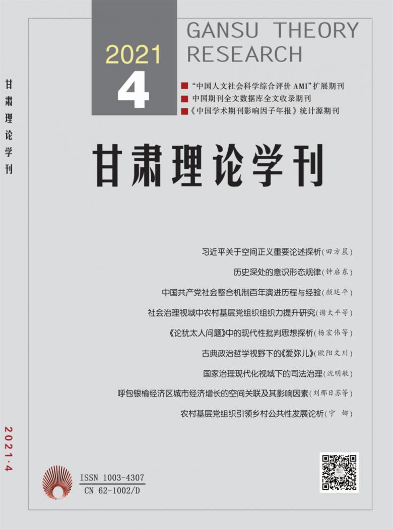 甘肃理论学刊杂志