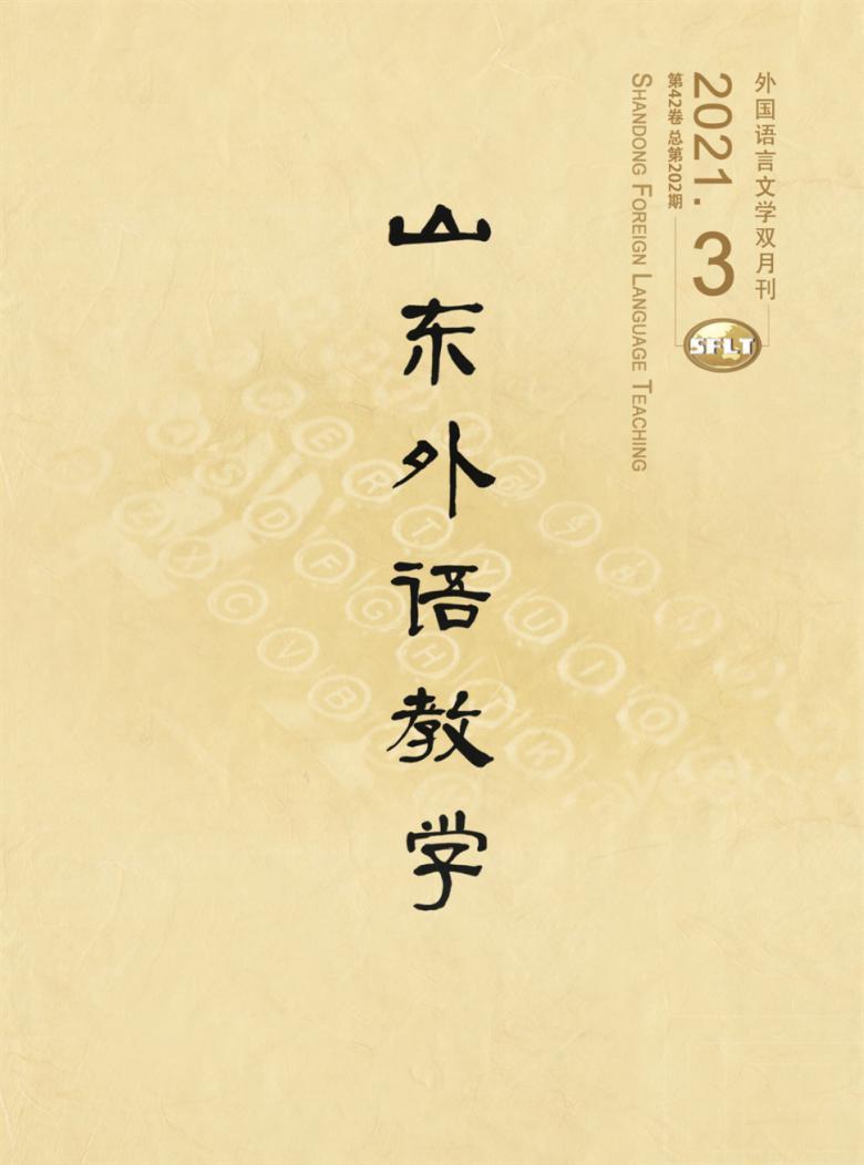 山东外语教学杂志