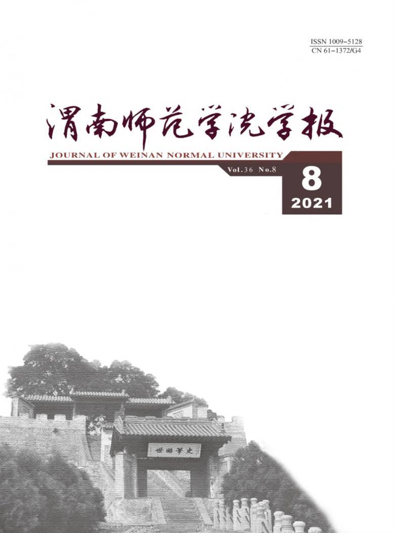 渭南师范学院学报杂志
