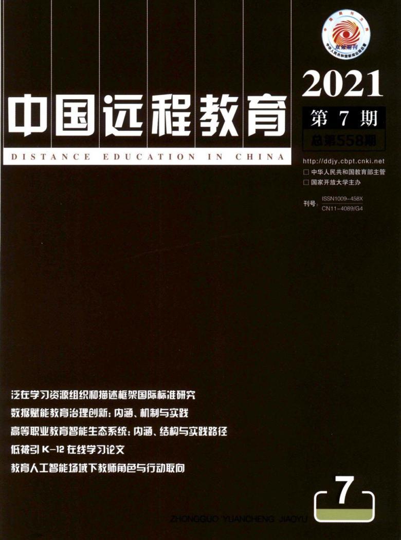 中国远程教育杂志