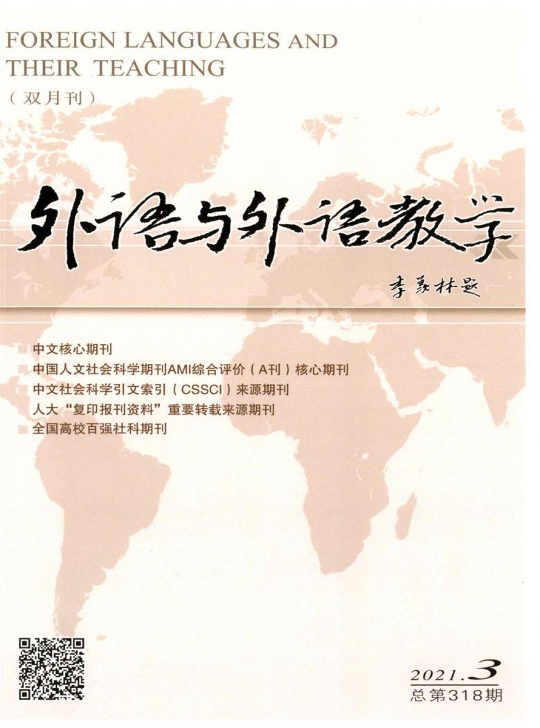 外语与外语教学杂志