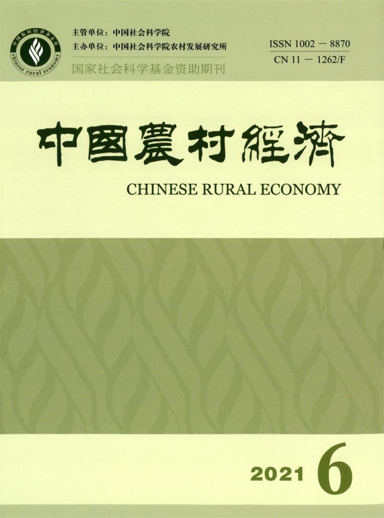 中国农村经济