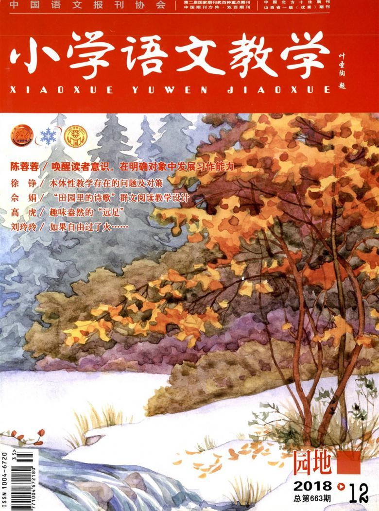 小学语文教学杂志