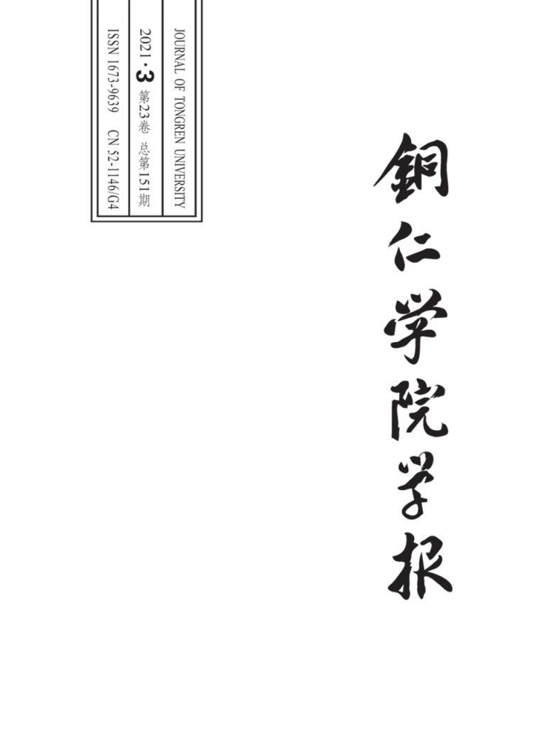 铜仁学院学报杂志