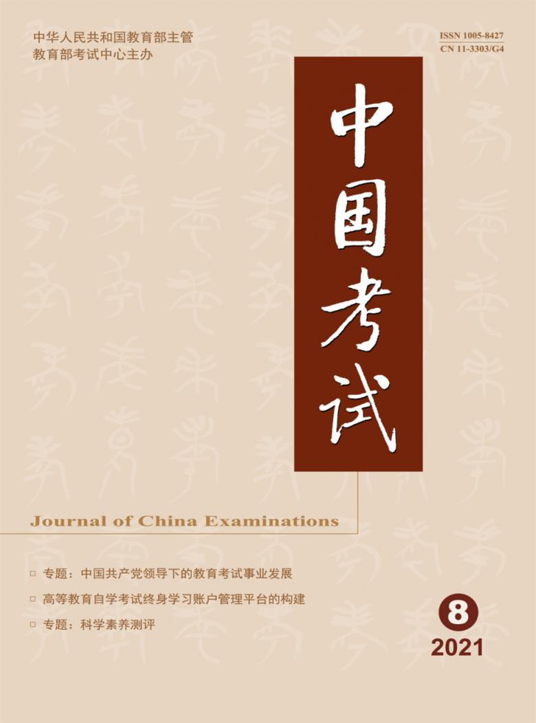 中国考试杂志