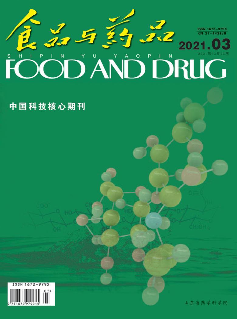 食品与药品杂志