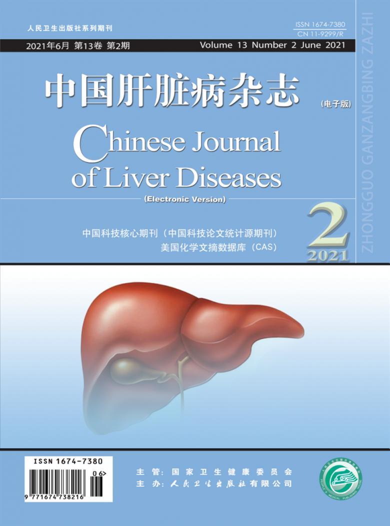 中国肝脏病杂志