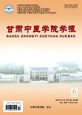 甘肃中医学院学报杂志