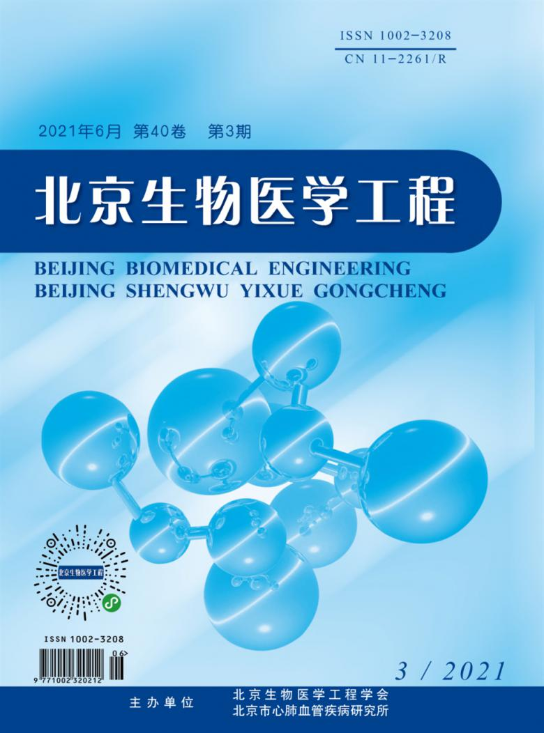 北京生物医学工程杂志