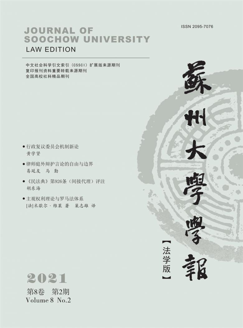 苏州大学学报杂志