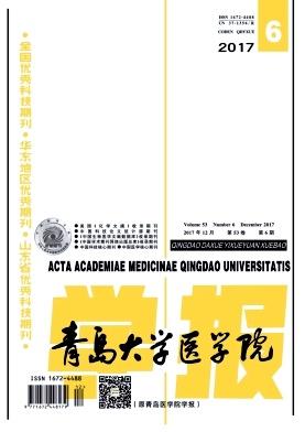 青岛大学医学院学报杂志