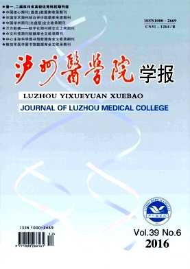 泸州医学院学报杂志