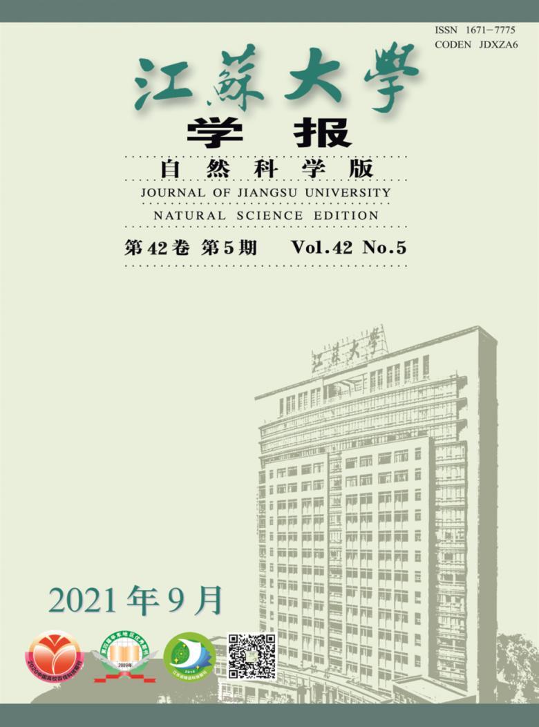 江苏大学学报杂志