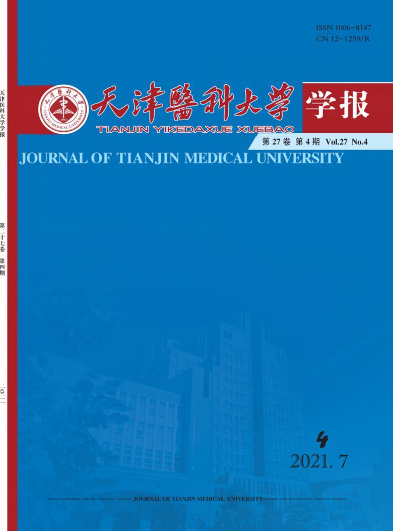 天津医科大学学报杂志