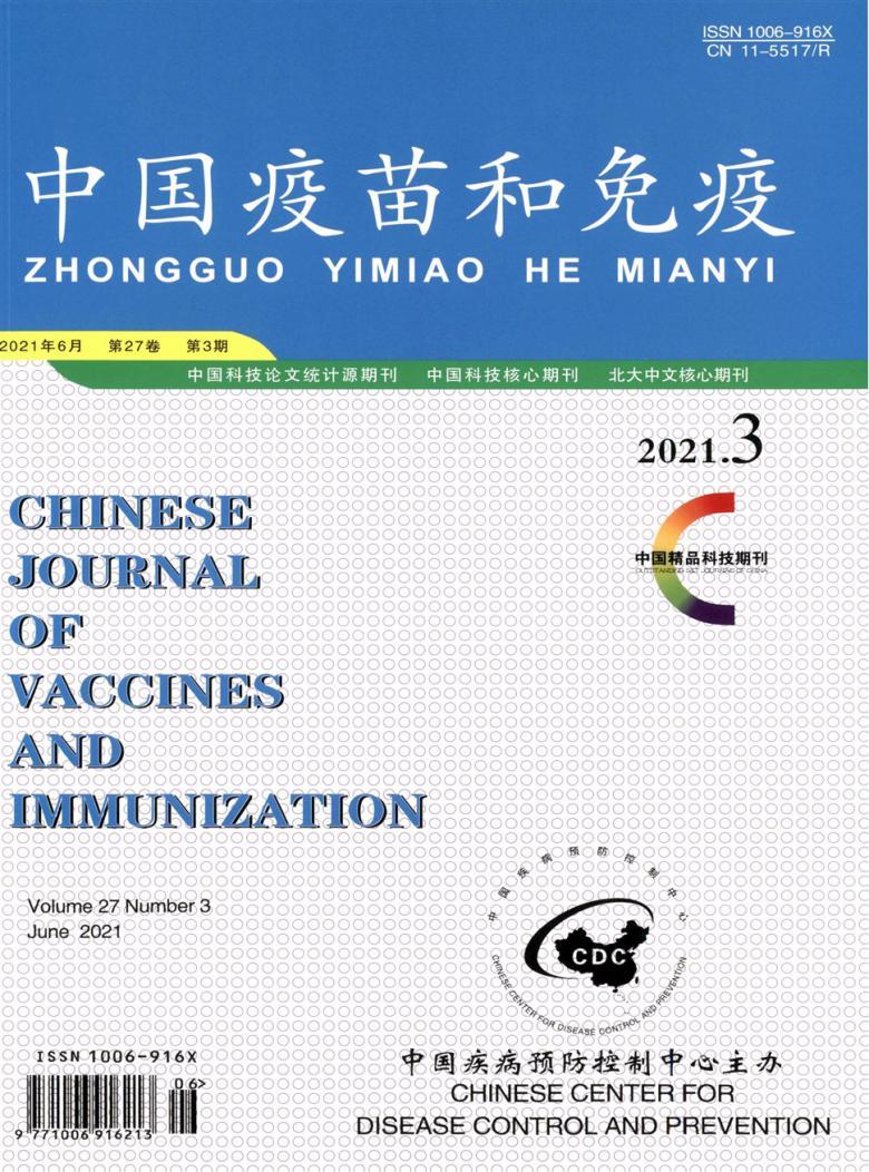 中国疫苗和免疫杂志