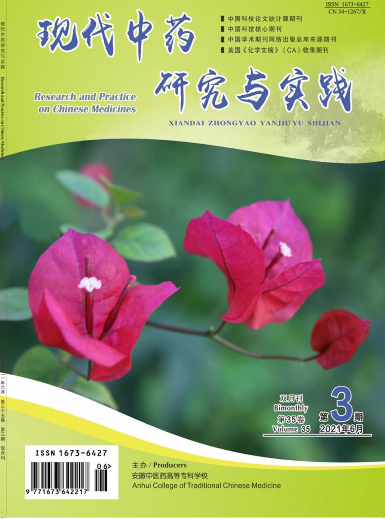 现代中药研究与实践杂志