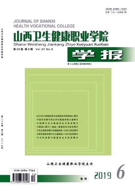 山西职工医学院学报杂志