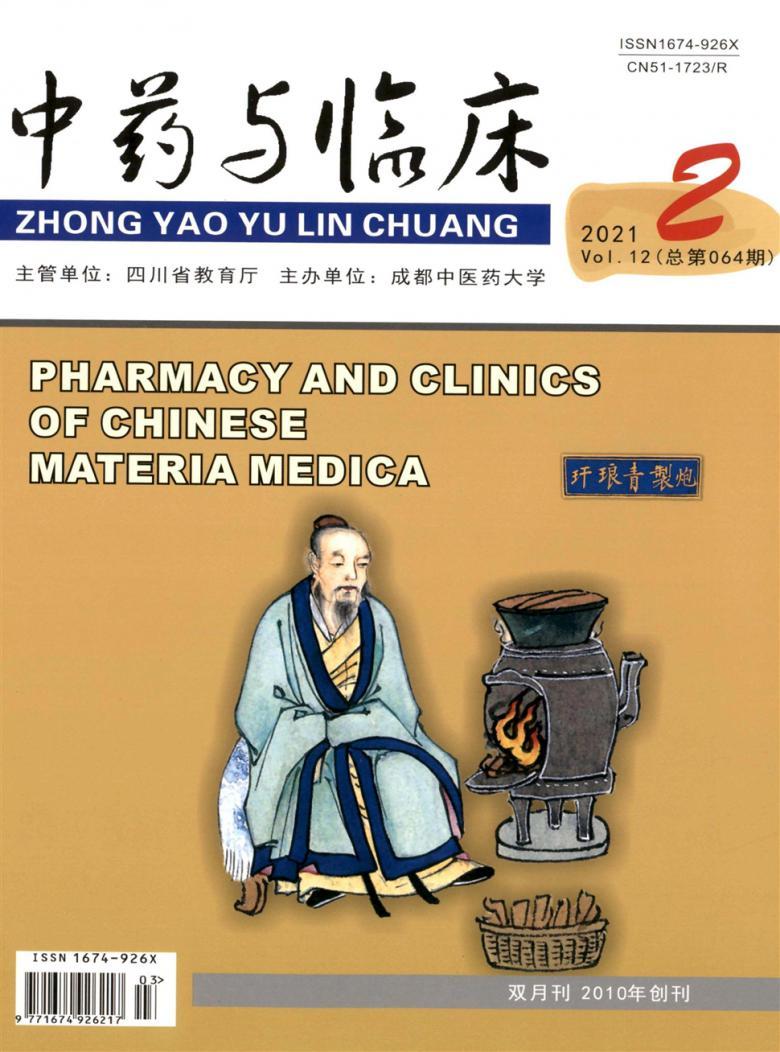 中药与临床杂志