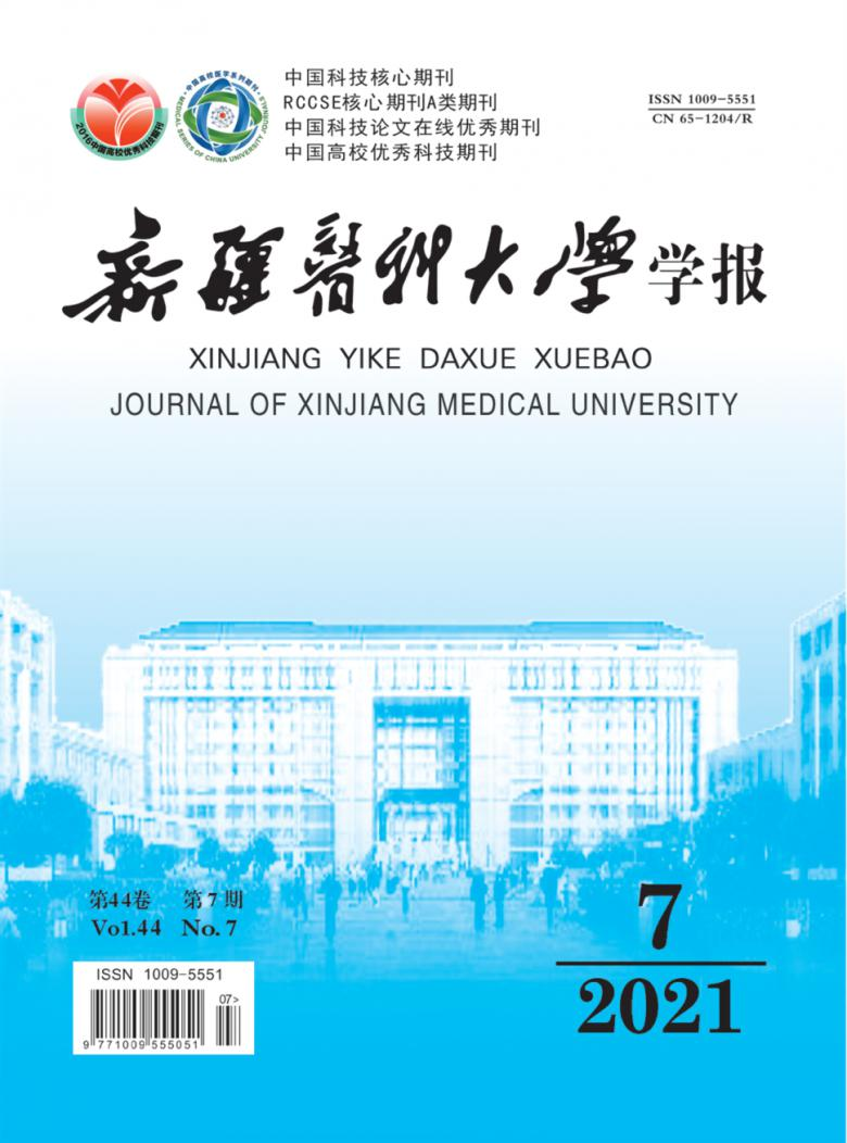 新疆医科大学学报杂志