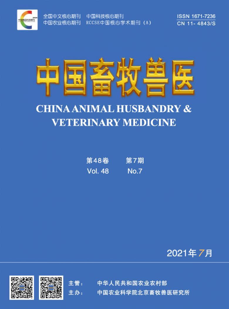 中国畜牧兽医杂志