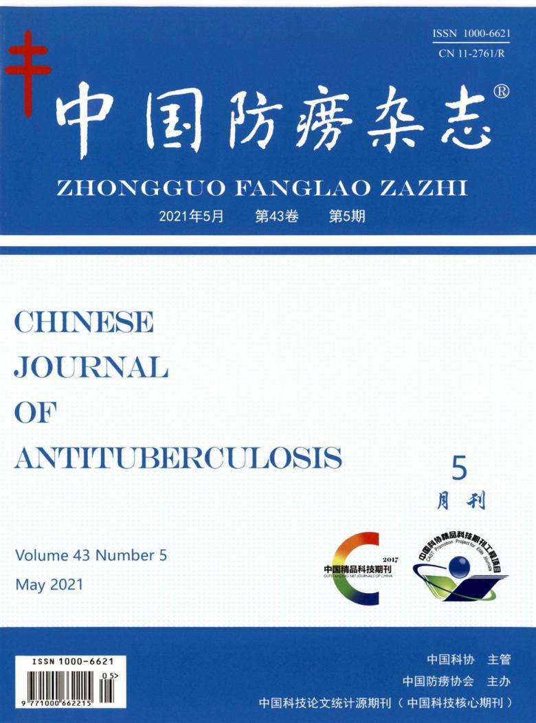 中国防痨杂志