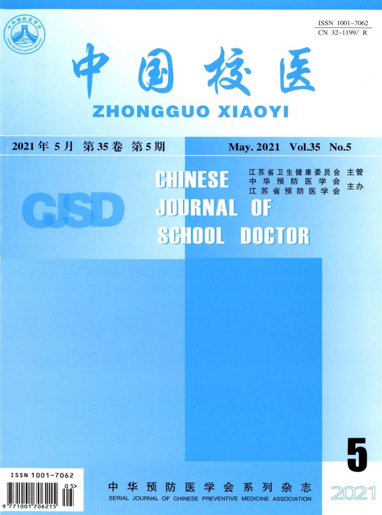 中国校医杂志