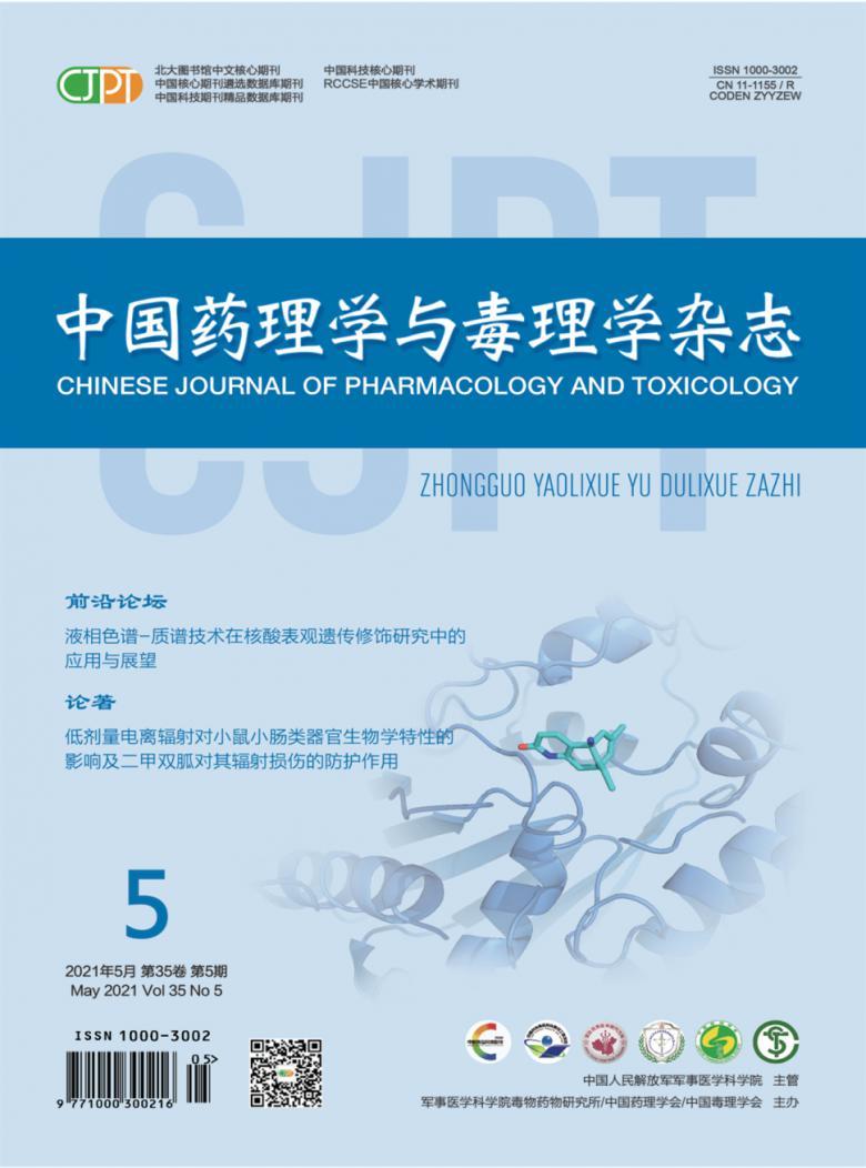 中国药理学与毒理学