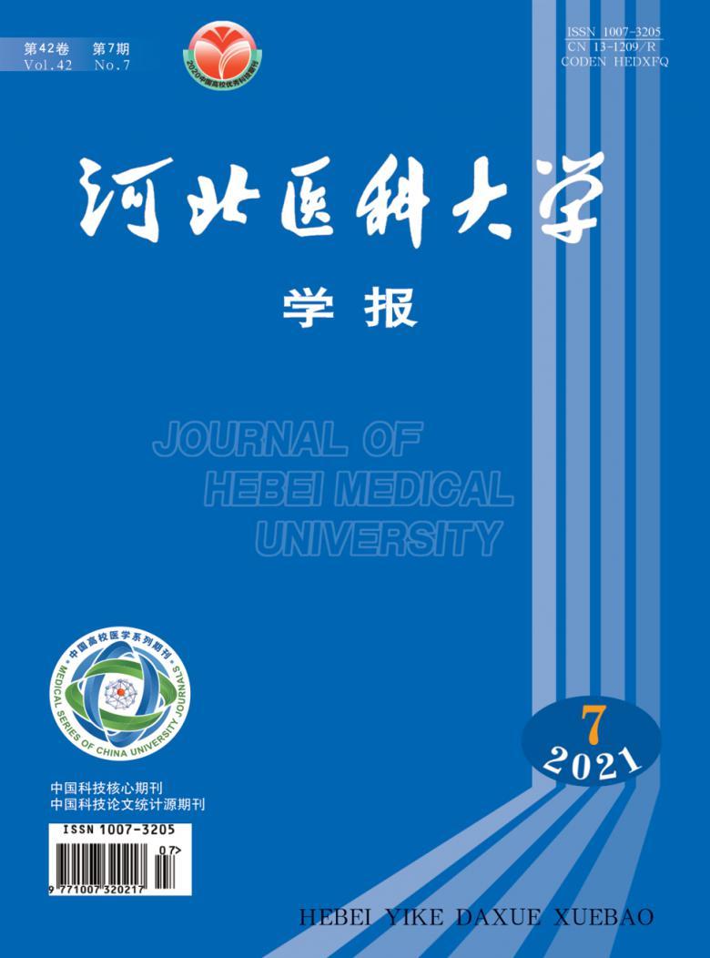 河北医科大学学报杂志
