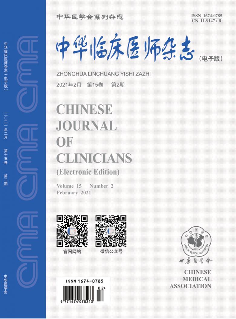 中华临床医师杂志