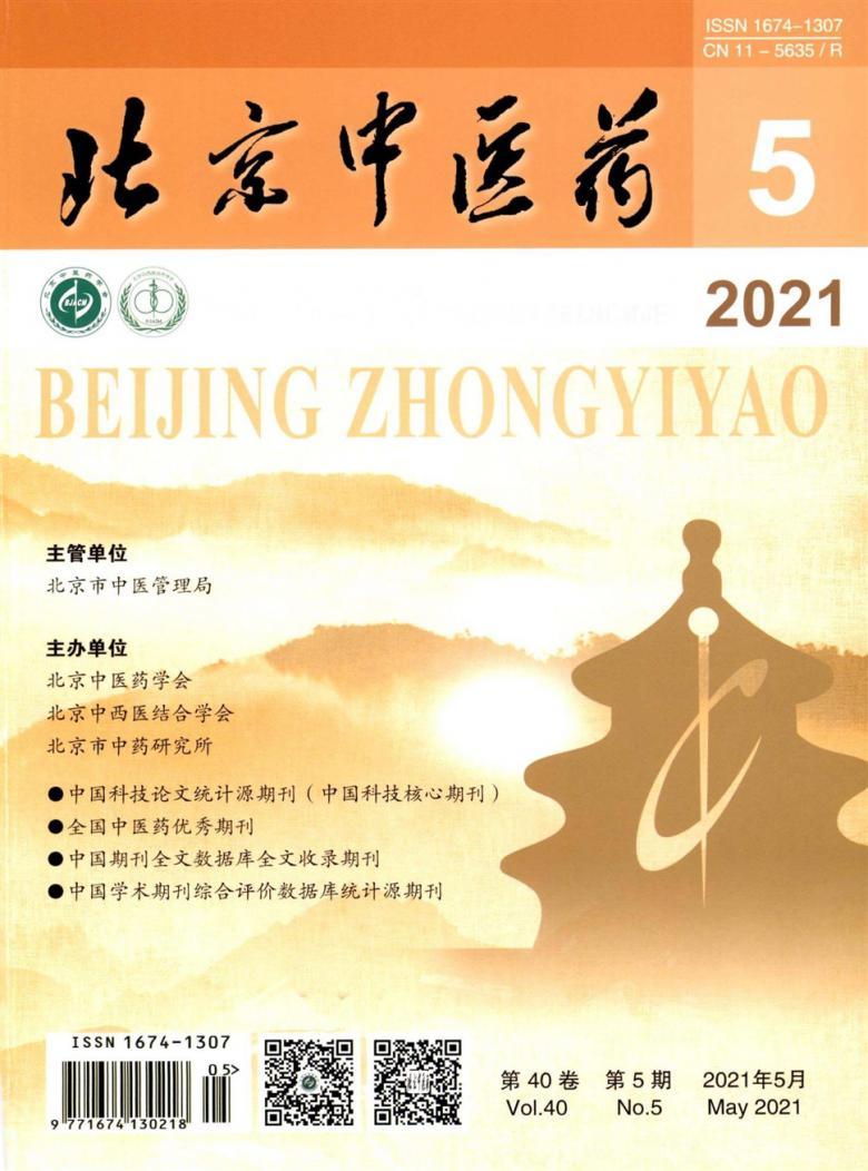 北京中医药