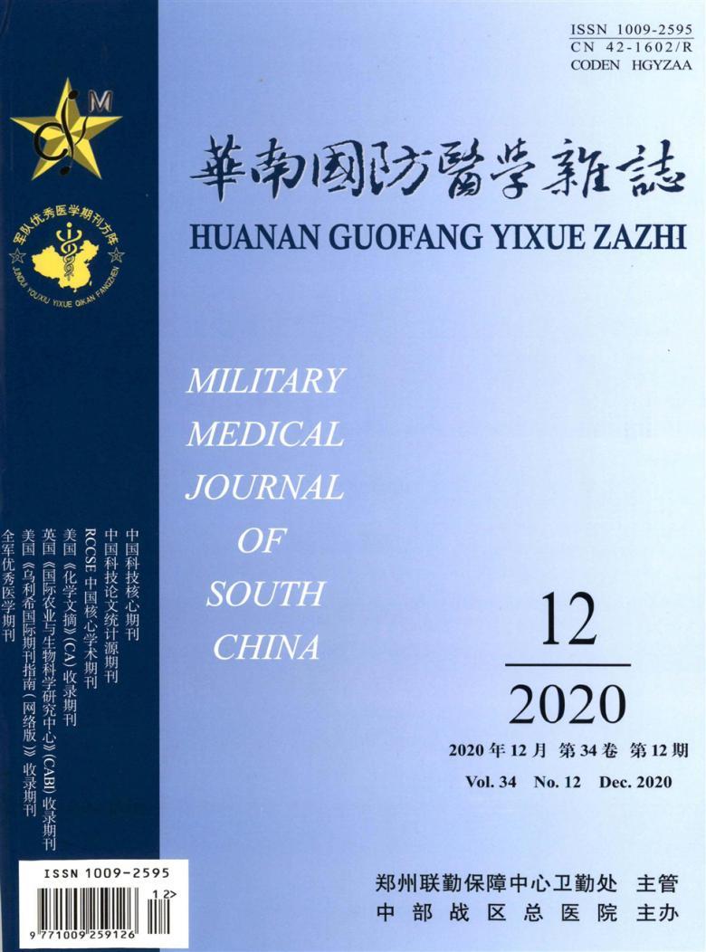 华南国防医学杂志