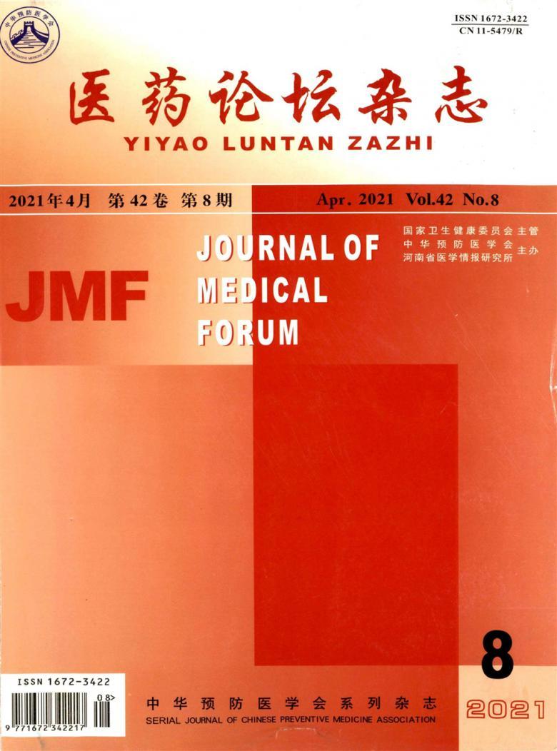 医药论坛杂志