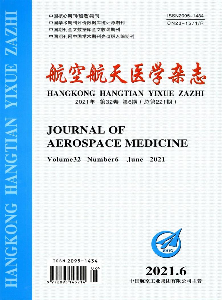 航空航天医学杂志