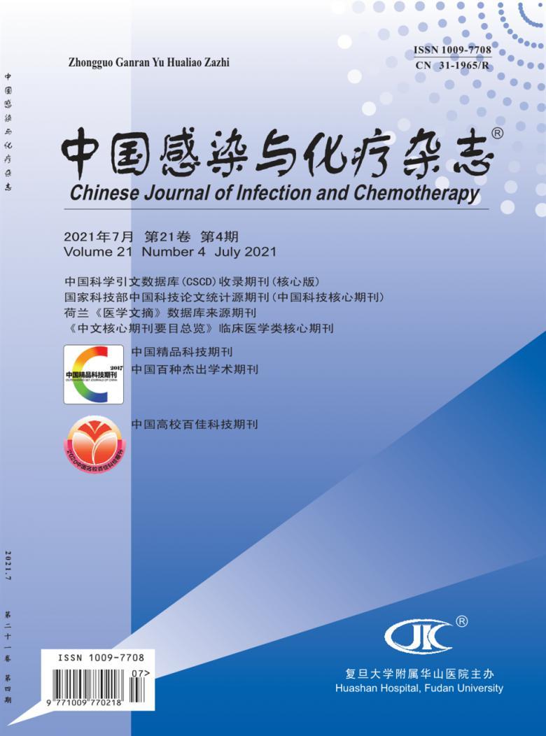 中国感染与化疗杂志