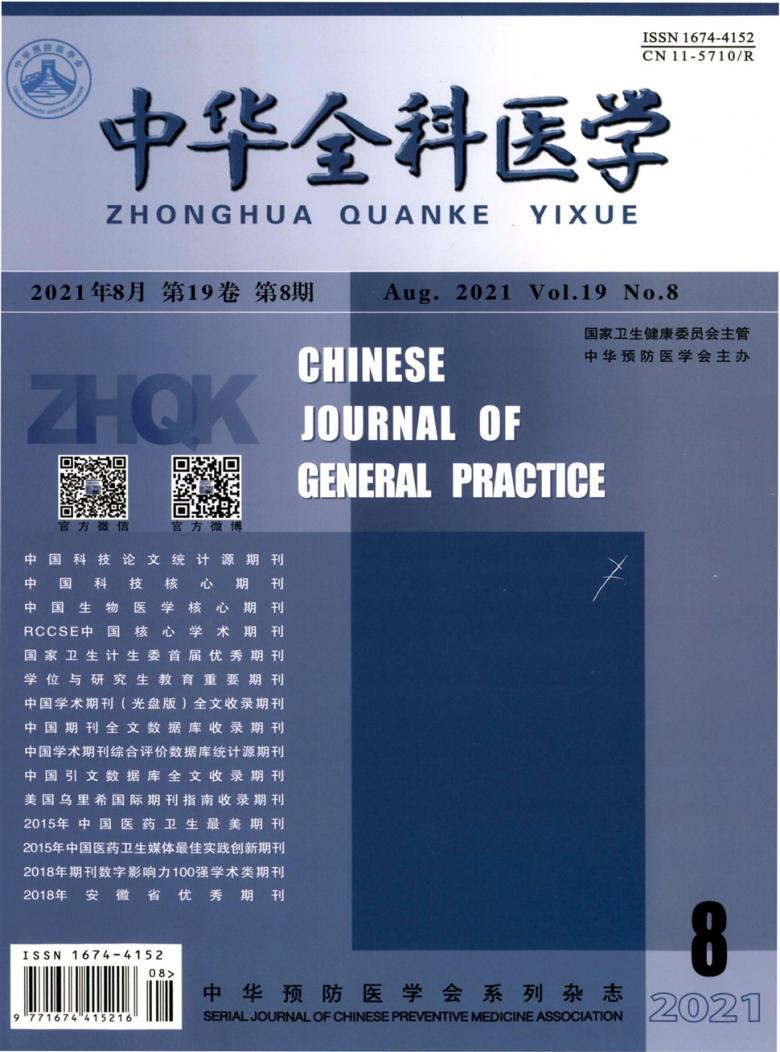 中华全科医学杂志