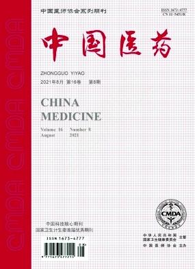 中国医药杂志