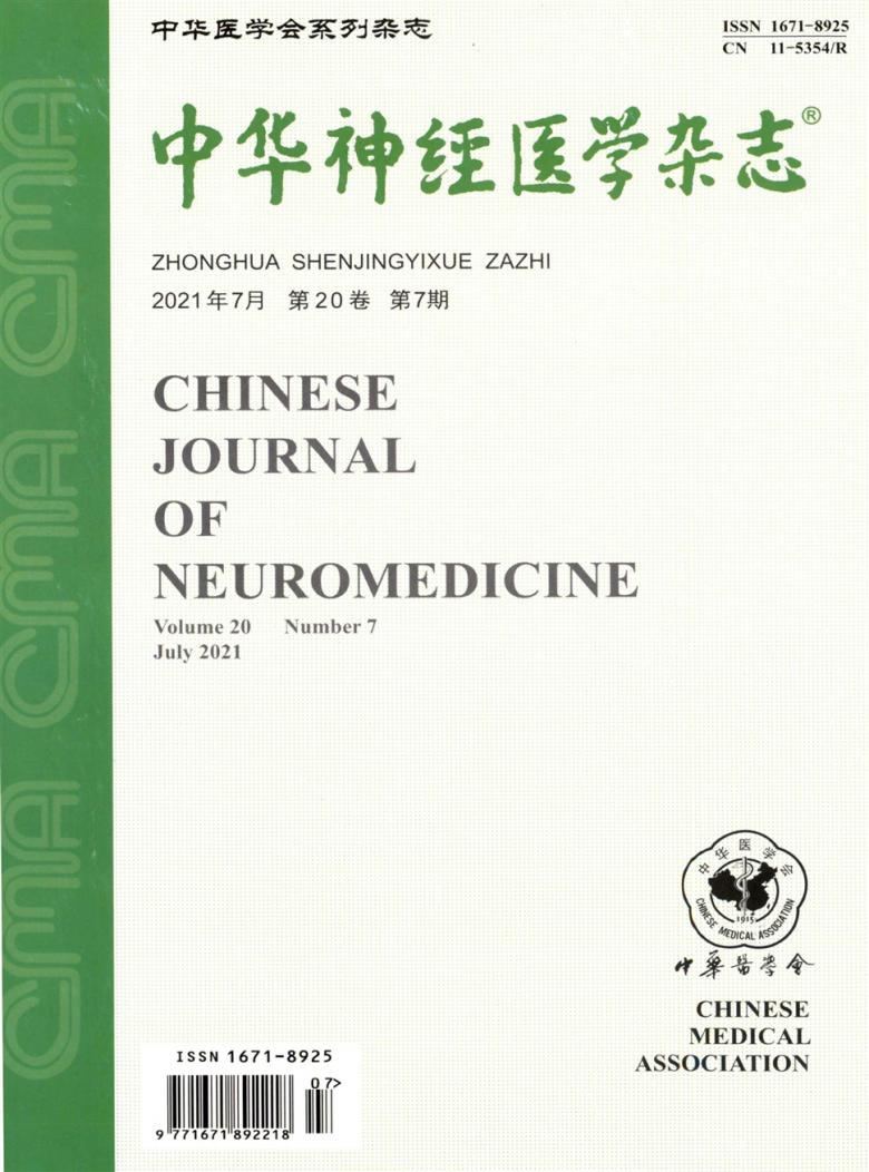 中华神经医学杂志