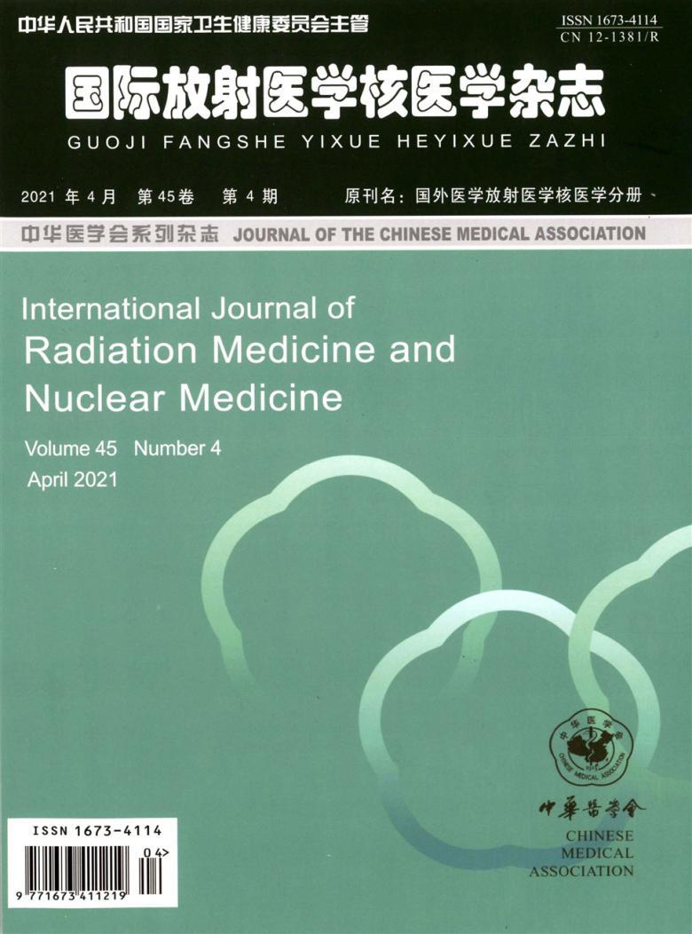 国际放射医学核医学杂志