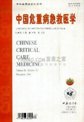 中华危重病急救医学杂志