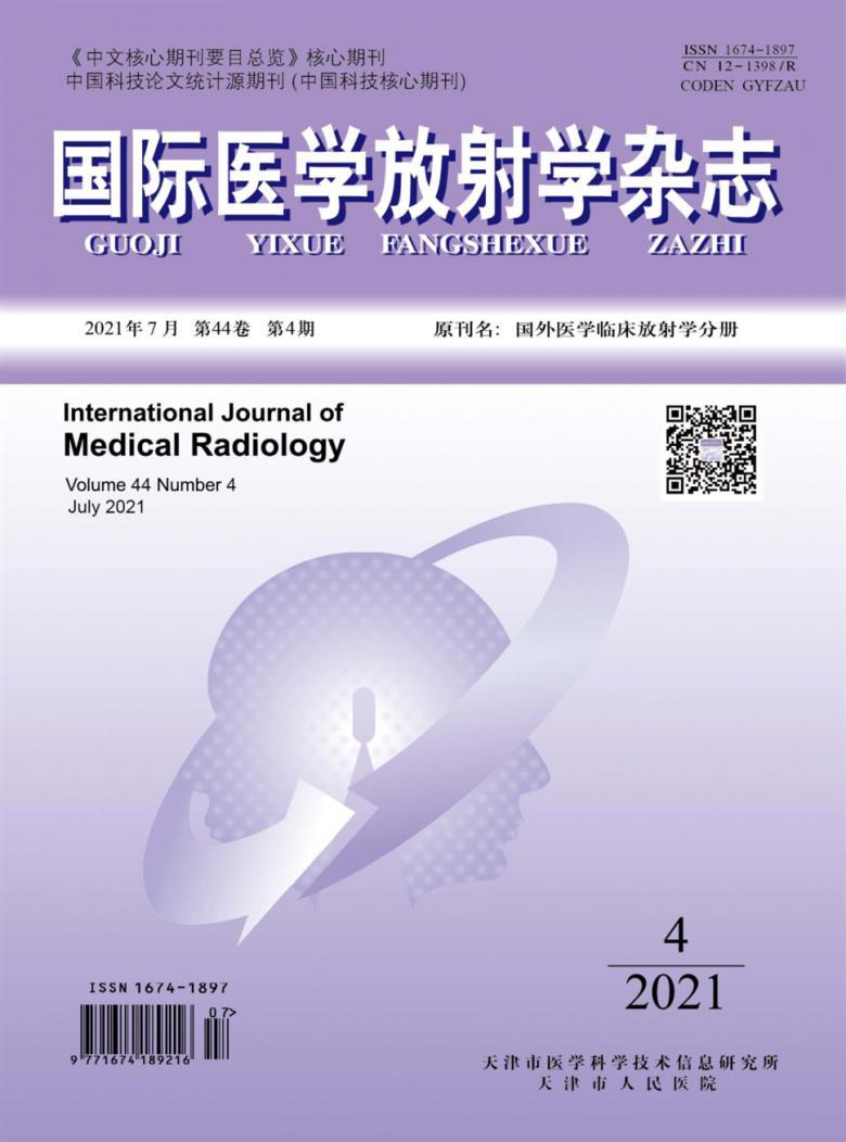 国际医学放射学杂志