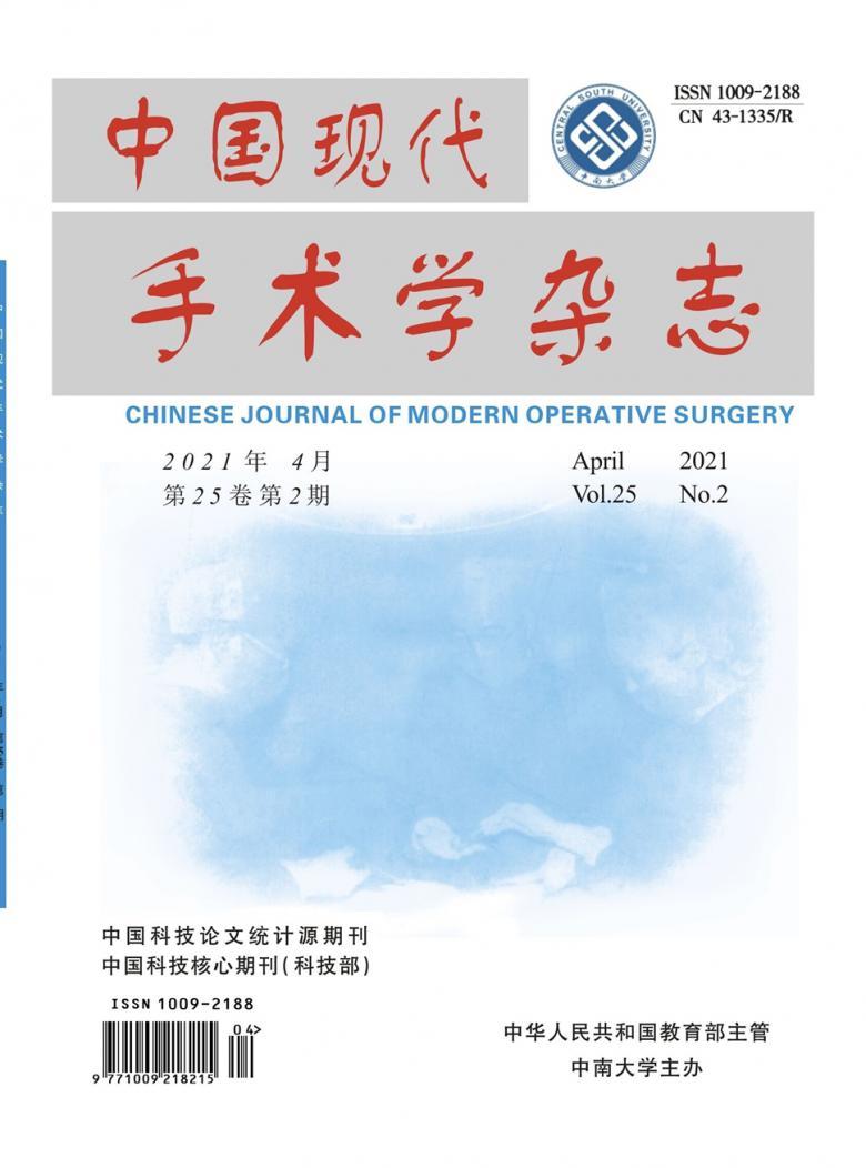 中国现代手术学
