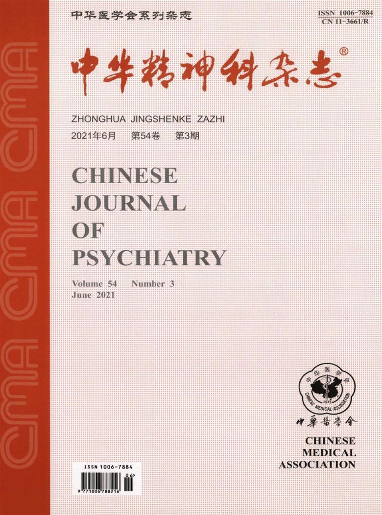 中华精神科杂志