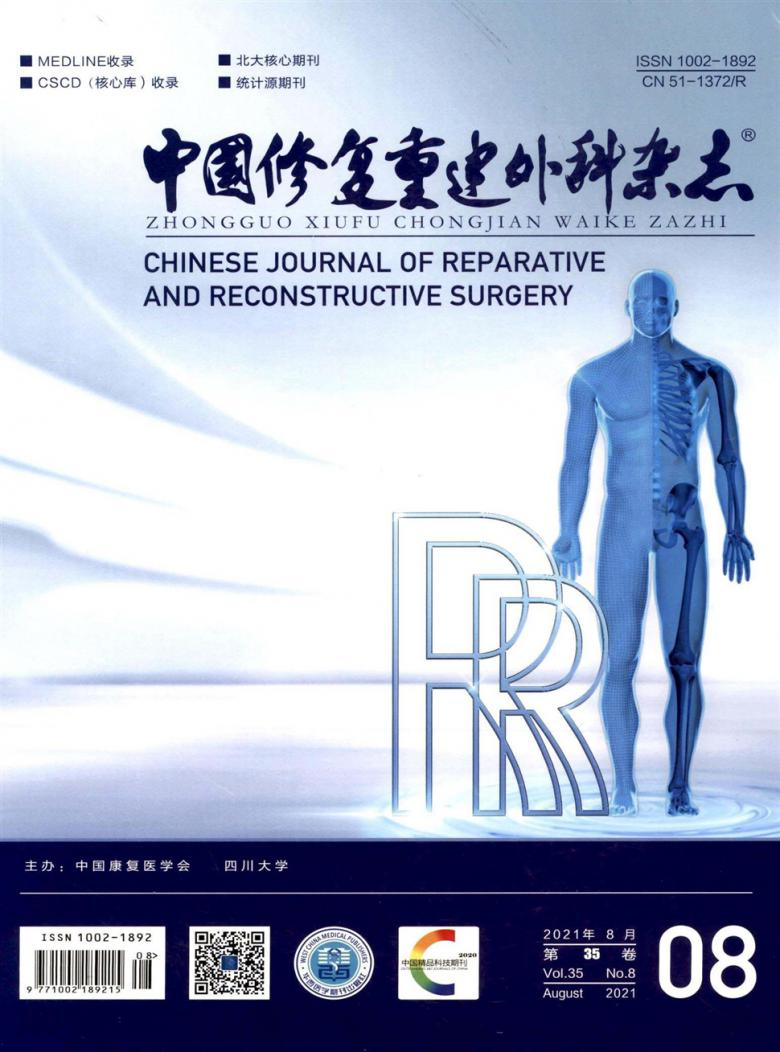 中国修复重建外科杂志