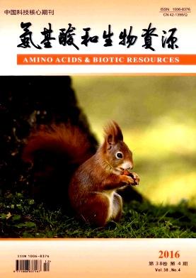 氨基酸和生物资源杂志